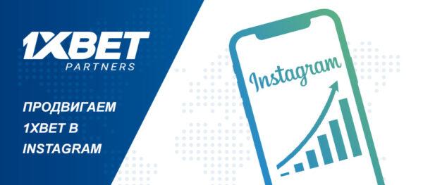 Как продвигать 1xBet в Instagram
