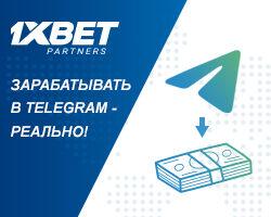Что нужно знать, чтобы заработать в Telegram