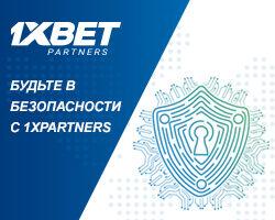 Как партнеры 1xBet могут быстро и просто обезопасить свою информацию