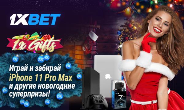 """""""1хGifts"""" – большое предложение к Новому году!"""
