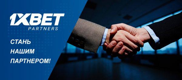 Партнерская программа 1xBet: 5 вещей, которые надо знать на старте работы