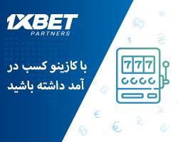 با استفاده از محصول کازینو در 1xBet ، به افزایش درآمد خود کمک کنید