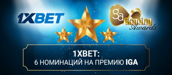 БК 1xBet номинирована на 6 наград IGA