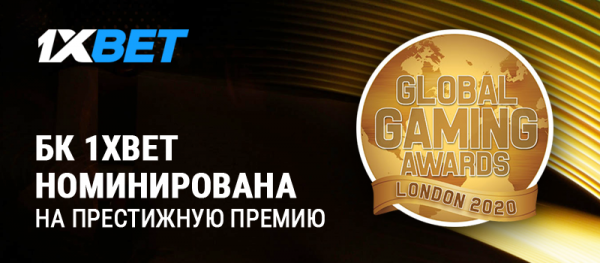 1xPartners – номинант на престижную премию Global Gaming Awards