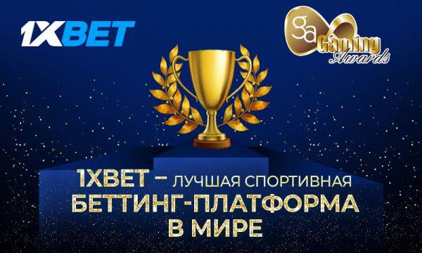 БК 1xBet удостоилась награды на престижной гэмблинг-премии в Лондоне