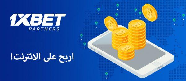 أفضل الطرق لكسب المال عبر الإنترنت
