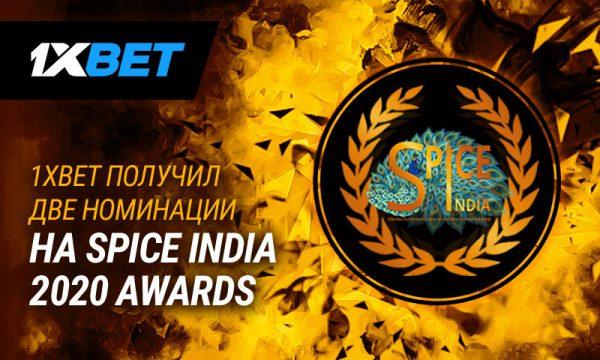 Две номинации 1хBet на SPiCE India 2020 Awards