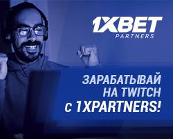 Заработок на Twitch с 1xBet Partners: как использовать стриминговую платформу с выгодой для себя