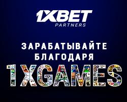Уникальные игры 1xGames – отличный способ сорвать джекпот