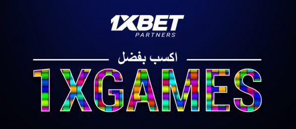 ألعاب 1xGames الفريدة هي وسيلة فوز جاكبوت