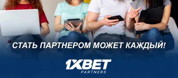 Кто может присоединиться к партнерской программе 1xBet?