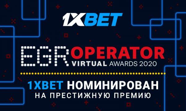 БК 1xBet номинирована на премию EGR Operator Awards