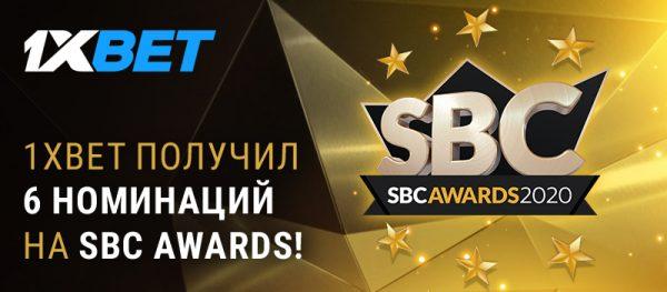 """SBC Awards: 1xBet номинирован на """"Лучшую аффилиатскую программу"""" и пять других категорий"""