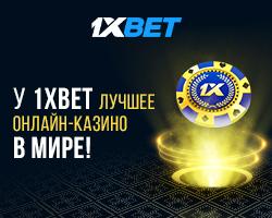 Лайв-казино 1xBet признано лучшим в мире